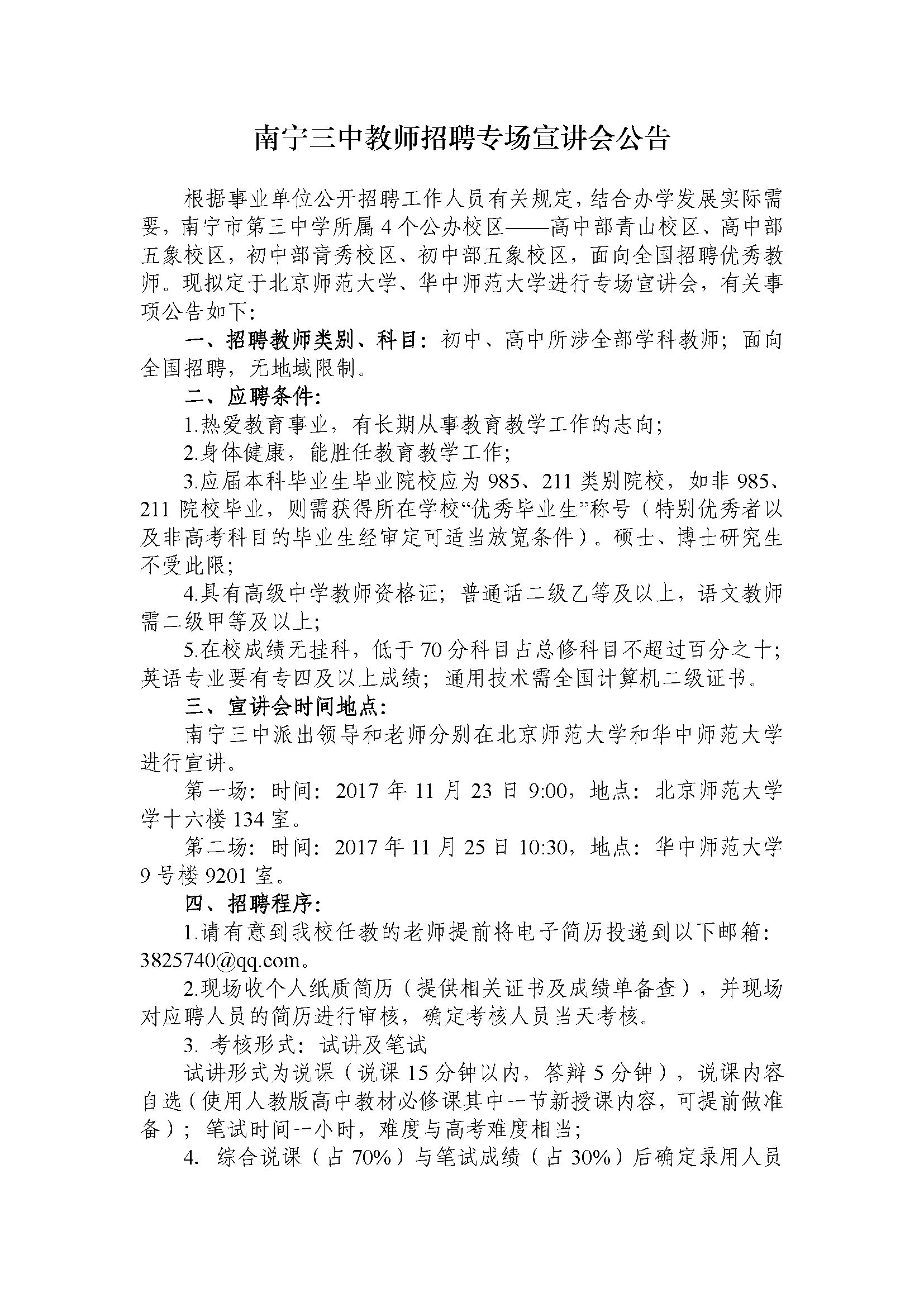 C:\Users\Administrator\Desktop\南宁三中教师招聘专场宣讲会公告_页面_1.jpg