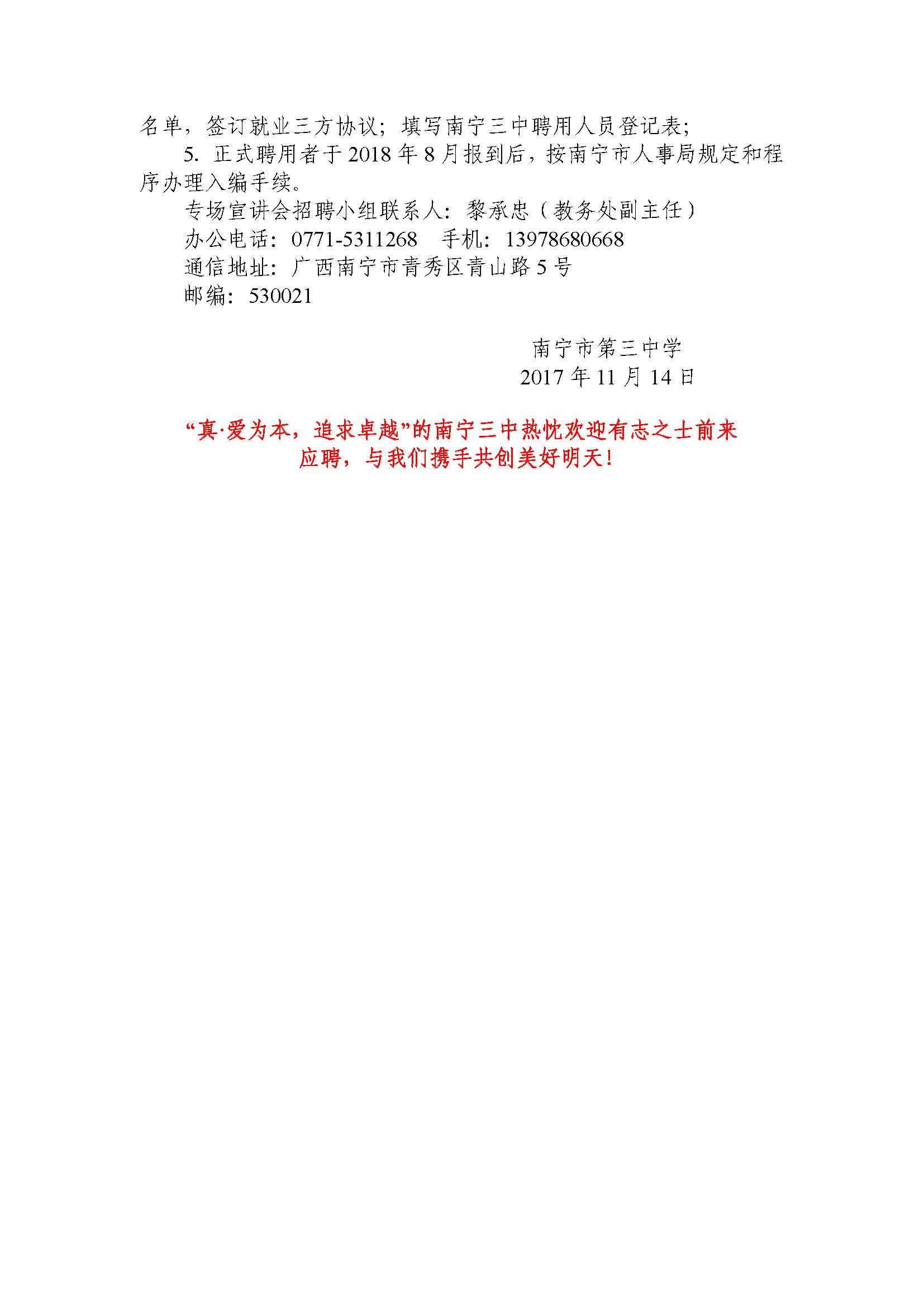C:\Users\Administrator\Desktop\南宁三中教师招聘专场宣讲会公告_页面_2.jpg